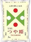 つや姫 令和2年産 1,980円(税抜)