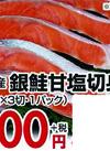 銀鮭甘塩切身 300円(税抜)