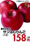 サンふじりんご 158円(税抜)