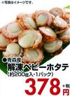 解凍ベビーホタテ 378円(税抜)