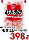 むきえび 398円(税抜)