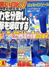 靴の中敷【ジェルインソール】22~26cm 980円(税抜)