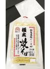 極太焼そば(3人前) 128円(税抜)