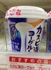 カスピ海ヨーグルト 208円(税抜)