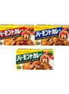 バーモントカレー(甘口・中辛・辛口) 159円(税込)