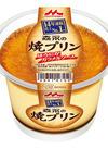 【夕市・数量限定】 焼プリン(140g) 88円(税抜)