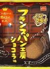 フランスパン工房 ショコラ 128円(税抜)