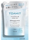 TOAMIT ハンドジェル詰め替え用 398円(税抜)
