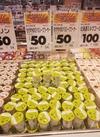 さわやか飲むヨーグルトシークワーサー 50円(税抜)