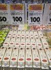 北海道ミルクコーヒー 100円(税抜)