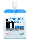 inゼリー(エネルギー・マルチミネラル・マルチビタミン) 430円(税込)