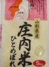 庄内ひとめぼれ 1,880円(税抜)