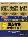 ユンケル黄帝液DCF 30ml×3本 1,886円(税抜)