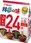 たっぷりお徳料亭の味 合わせ・減塩 301円(税込)