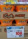 マルちゃん  ごつ盛り ソース焼そば 108円(税抜)