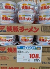 サンポー  焼豚ラーメン 108円(税抜)