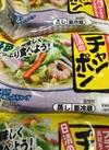 チャンポン 158円(税抜)