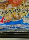 フランスパンのピサ 278円(税抜)
