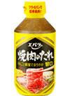 エバラ・焼肉のたれ甘口 118円(税抜)