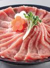 美ら島あぐー豚ロースしゃぶしゃぶ用 498円(税抜)