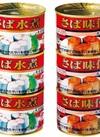 国内産さば缶各種 398円(税抜)