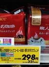 職人の珈琲ドリップ 298円(税抜)
