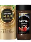 ネスカフェエクセラ180g・ゴールドブレンド エコ&システムパック105g 597円(税抜)