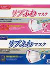 リブふわマスク ふつう・小さめサイズ 398円(税抜)