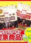 ゴールドスペシャルブレンド 399円(税抜)
