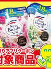ニュービーズ ジェルタイプ 詰替 超特大 248円(税抜)