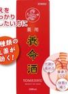 薬用養命酒 1,880円(税抜)