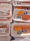サーモンブロック 288円(税抜)
