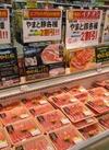やまと豚2割引きセール 20%引