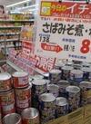 さば缶 88円(税抜)