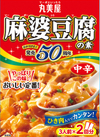 麻婆豆腐の素 中辛 148円(税抜)