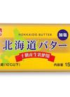 北海道バター加塩 238円(税抜)