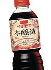 本醸造しょうゆ 98円(税抜)