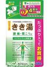 きき湯(つめかえ用)各種 498円(税抜)