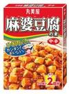 麻婆豆腐の素 甘口・中辛・辛口 158円(税抜)