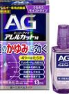 エージーアイズアレルカット(各種) 1,080円(税抜)