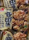 ニチレイフーズ 若鶏竜田揚げ 258円(税抜)