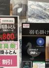 西川羽毛掛布団SL(同柄カバー付き) 24,800円(税抜)