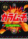 カラムーチョチップス 68円(税抜)