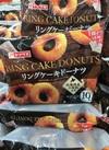 ヤマザキ リングケーキドーナツ 198円(税抜)