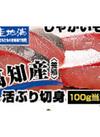 活ぶり切身 198円(税抜)