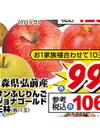 サンふじりんご・ジョナゴールド・王林 98円(税抜)