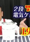 2段電気ケトル鍋 1,980円(税抜)