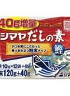 だしの素 120g+40g増量品 178円(税抜)