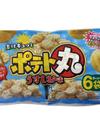 ポテト丸・クレイジーソルト味・うすしお味 198円(税抜)