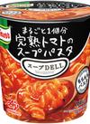 クノールスープDELI スープパスタ3種 98円(税抜)